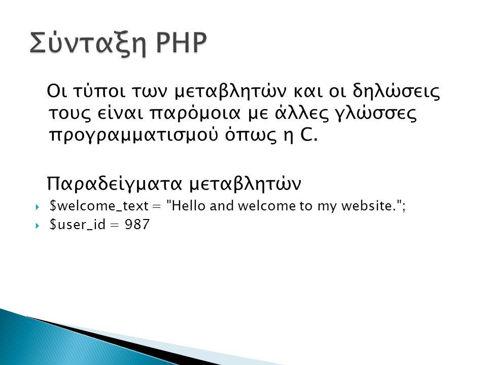 Οι τύποι των μεταβλητών και οι δηλώσεις τους είναι παρόμοια με άλλες γλώσσες προγραμματισμού όπως η C. Παραδείγματα μεταβλητών  $welcome_text =