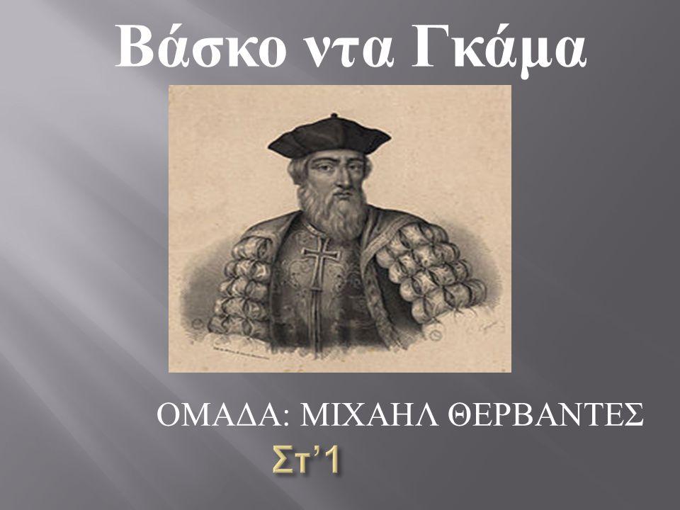 Ο Βάσκο ντα Γκάμα ήταν μεγάλος Πορτογάλος θαλασσοπόρος ο οποίος πρώτος συνέδεσε θαλάσσια την Ευρώπη με την Ινδία πραγματοποιώντας τον περίπλου της Αφρικής.