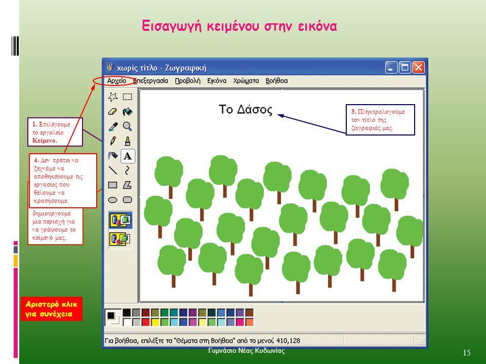 Εισαγωγή κειμένου στην εικόνα 2. Με τη λειτουργία σύρε και άφησε δημιουργούμε μια περιοχή για να γράψουμε το κείμενό μας. 1. Επιλέγουμε το εργαλείο Κε