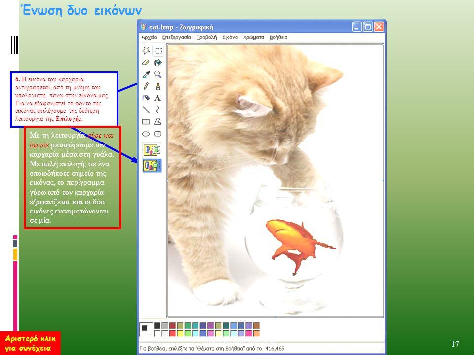 6. Η εικόνα του καρχαρία αντιγράφεται, από τη μνήμη του υπολογιστή, πάνω στην εικόνα μας. Για να εξαφανιστεί το φόντο της εικόνας επιλέγουμε της δεύτε