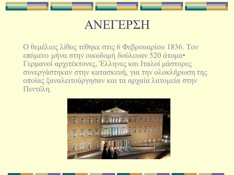 ΑΝΕΓΕΡΣΗ Ο θεμέλιος λίθος τέθηκε στις 6 Φεβρουαρίου 1836. Τον επόμενο μήνα στην οικοδομή δούλευαν 520 άτομα Γερμανοί αρχιτέκτονες, Έλληνες και Ιταλοί