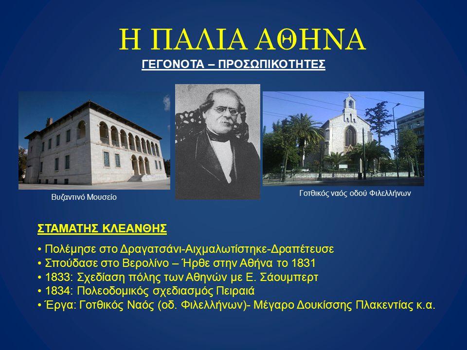 H ΠΑΛΙΑ ΑΘΗΝΑ ΓΕΓΟΝΟΤΑ – ΠΡΟΣΩΠΙΚΟΤΗΤΕΣ ΣΤΑΜΑΤΗΣ ΚΛΕΑΝΘΗΣ Πολέμησε στο Δραγατσάνι-Αιχμαλωτίστηκε-Δραπέτευσε Σπούδασε στο Βερολίνο – Ήρθε στην Αθήνα το