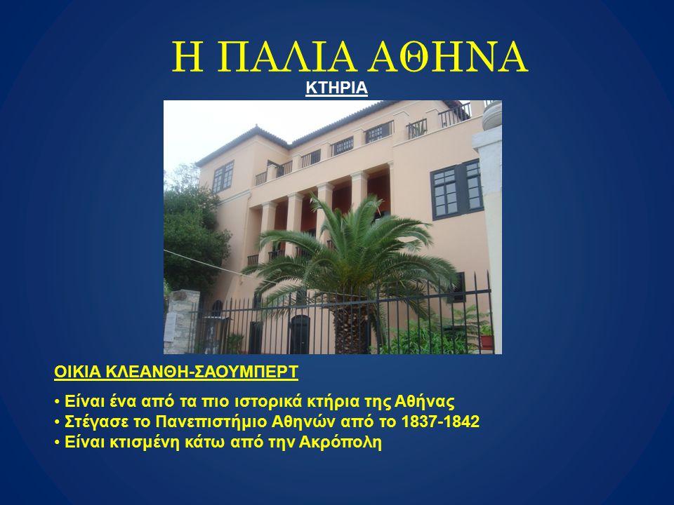 H ΠΑΛΙΑ ΑΘΗΝΑ ΚΤΗΡΙΑ ΟΙΚΙΑ ΚΛΕΑΝΘΗ-ΣΑΟΥΜΠΕΡΤ Είναι ένα από τα πιο ιστορικά κτήρια της Αθήνας Στέγασε το Πανεπιστήμιο Αθηνών από το 1837-1842 Είναι κτι