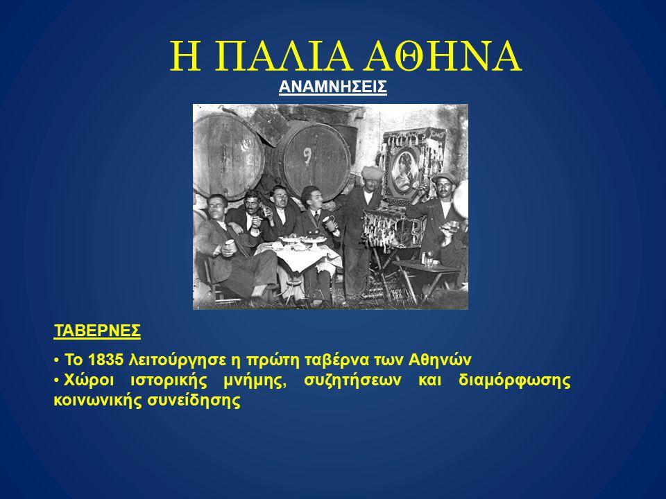H ΠΑΛΙΑ ΑΘΗΝΑ ΑΝΑΜΝΗΣΕΙΣ ΤΑΒΕΡΝΕΣ Το 1835 λειτούργησε η πρώτη ταβέρνα των Αθηνών Χώροι ιστορικής μνήμης, συζητήσεων και διαμόρφωσης κοινωνικής συνείδη