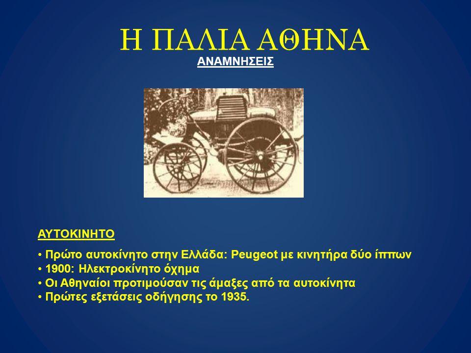 H ΠΑΛΙΑ ΑΘΗΝΑ ΑΝΑΜΝΗΣΕΙΣ ΑΥΤΟΚΙΝΗΤΟ Πρώτο αυτοκίνητο στην Ελλάδα: Peugeot με κινητήρα δύο ίππων 1900: Ηλεκτροκίνητο όχημα Οι Αθηναίοι προτιμούσαν τις