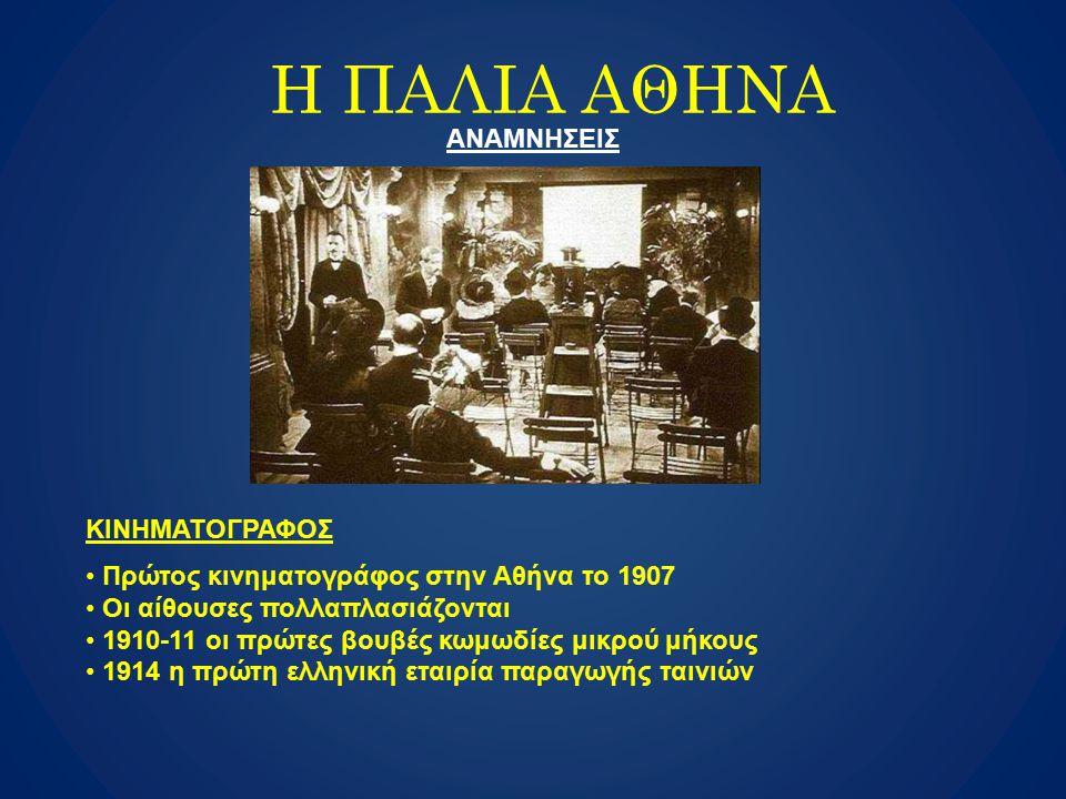 H ΠΑΛΙΑ ΑΘΗΝΑ ΑΝΑΜΝΗΣΕΙΣ ΚΙΝΗΜΑΤΟΓΡΑΦΟΣ Πρώτος κινηματογράφος στην Αθήνα το 1907 Οι αίθουσες πολλαπλασιάζονται 1910-11 οι πρώτες βουβές κωμωδίες μικρο