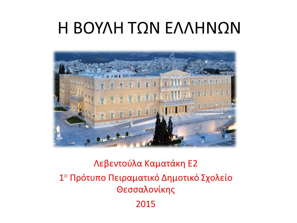 ΓΕΝΙΚΑ Το κτήριο της Βουλής των Ελλήνων έχει μεγάλη ιστορία.