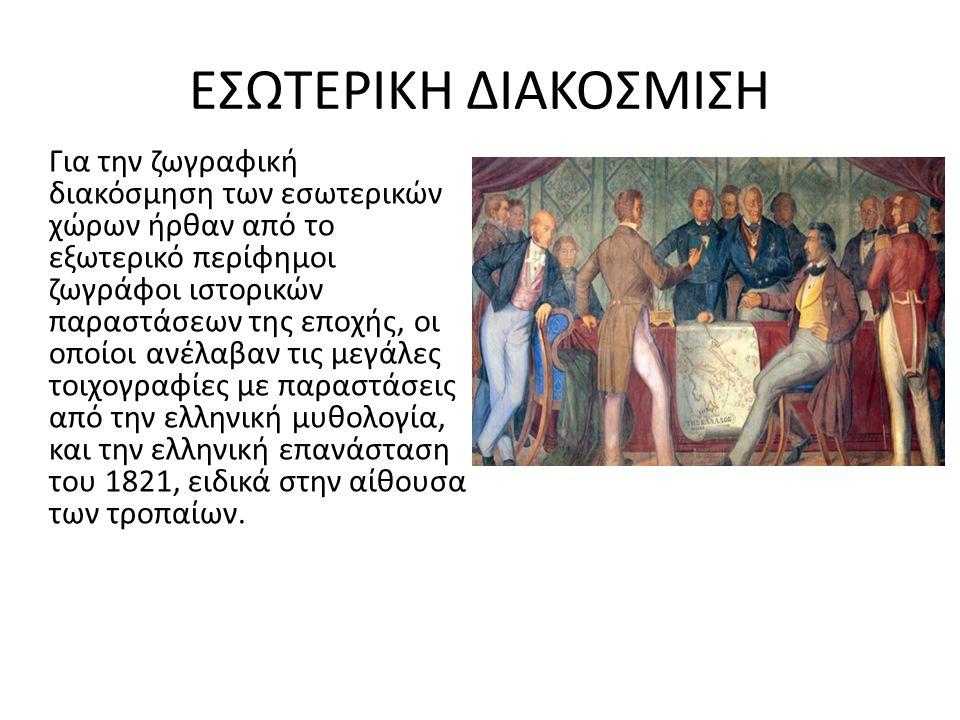 ΕΣΩΤΕΡΙΚΗ ΔΙΑΚΟΣΜΙΣΗ Για την ζωγραφική διακόσμηση των εσωτερικών χώρων ήρθαν από το εξωτερικό περίφημοι ζωγράφοι ιστορικών παραστάσεων της εποχής, οι οποίοι ανέλαβαν τις μεγάλες τοιχογραφίες με παραστάσεις από την ελληνική μυθολογία, και την ελληνική επανάσταση του 1821, ειδικά στην αίθουσα των τροπαίων.