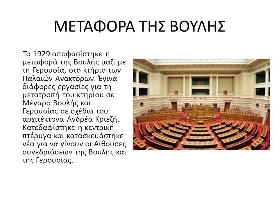ΜΕΤΑΦΟΡΑ ΤΗΣ ΒΟΥΛΗΣ Το 1929 αποφασίστηκε η μεταφορά της Βουλής μαζί με τη Γερουσία, στο κτήριο των Παλαιών Ανακτόρων. Έγινα διάφορες εργασίες για τη μ