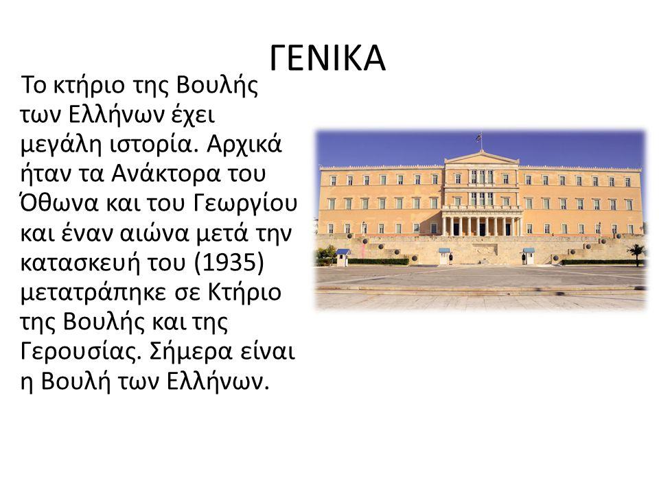 ΓΕΝΙΚΑ Το κτήριο της Βουλής των Ελλήνων έχει μεγάλη ιστορία. Αρχικά ήταν τα Ανάκτορα του Όθωνα και του Γεωργίου και έναν αιώνα μετά την κατασκευή του