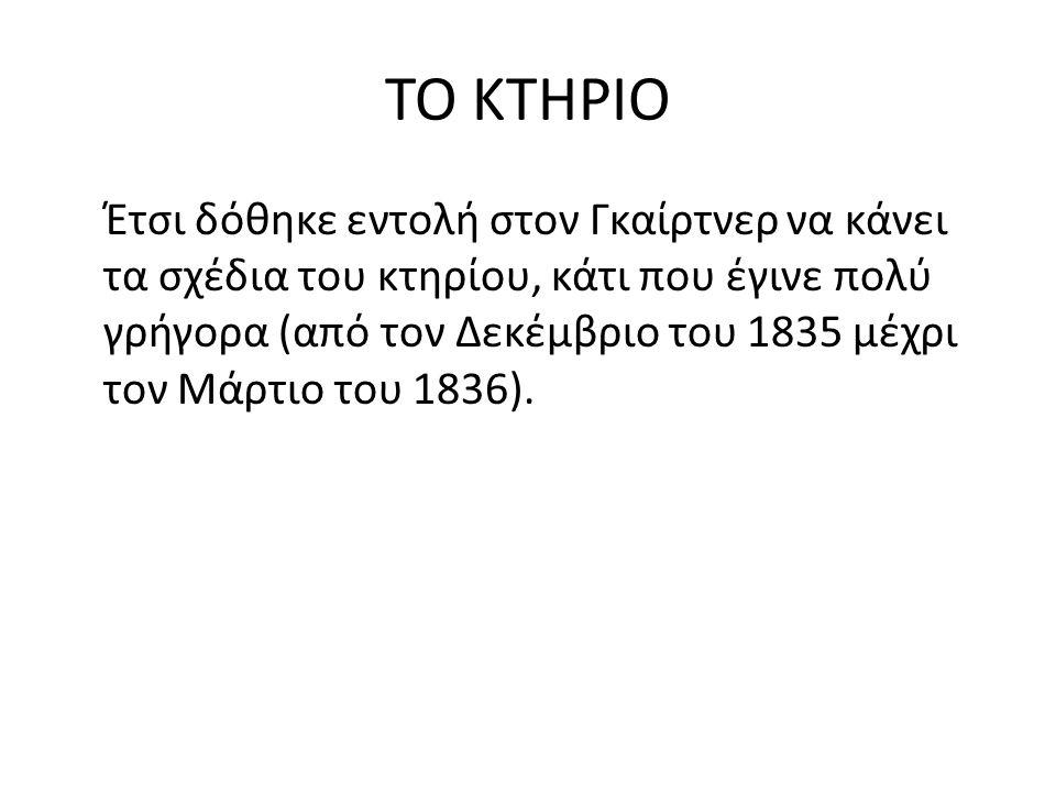 ΤΑ ΥΛΙΚΑ Τα υλικά που χρησιμοποιήθηκαν για το κτίσιμο του κτηρίου ήταν πέτρα, μάρμαρο και ξύλα που προέρχονταν από διάφορες περιοχές της Αθήνας, της Ελλάδος και της Ιταλίας