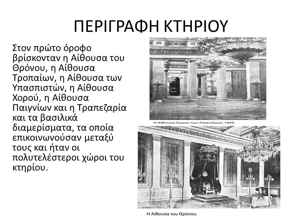 ΠΕΡΙΓΡΑΦΗ ΚΤΗΡΙΟΥ Στον πρώτο όροφο βρίσκονταν η Αίθουσα του Θρόνου, η Αίθουσα Τροπαίων, η Αίθουσα των Υπασπιστών, η Αίθουσα Χορού, η Αίθουσα Παιγνίων και η Τραπεζαρία και τα βασιλικά διαμερίσματα, τα οποία επικοινωνούσαν μεταξύ τους και ήταν οι πολυτελέστεροι χώροι του κτηρίου.