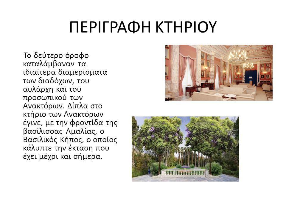 ΠΕΡΙΓΡΑΦΗ ΚΤΗΡΙΟΥ Το δεύτερο όροφο καταλάμβαναν τα ιδιαίτερα διαμερίσματα των διαδόχων, του αυλάρχη και του προσωπικού των Ανακτόρων. Δίπλα στο κτήριο