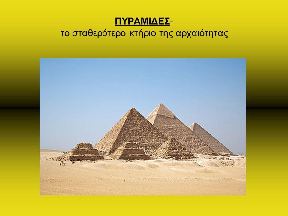 ΠΥΡΑΜΙΔΕΣ- το σταθερότερο κτήριο της αρχαιότητας