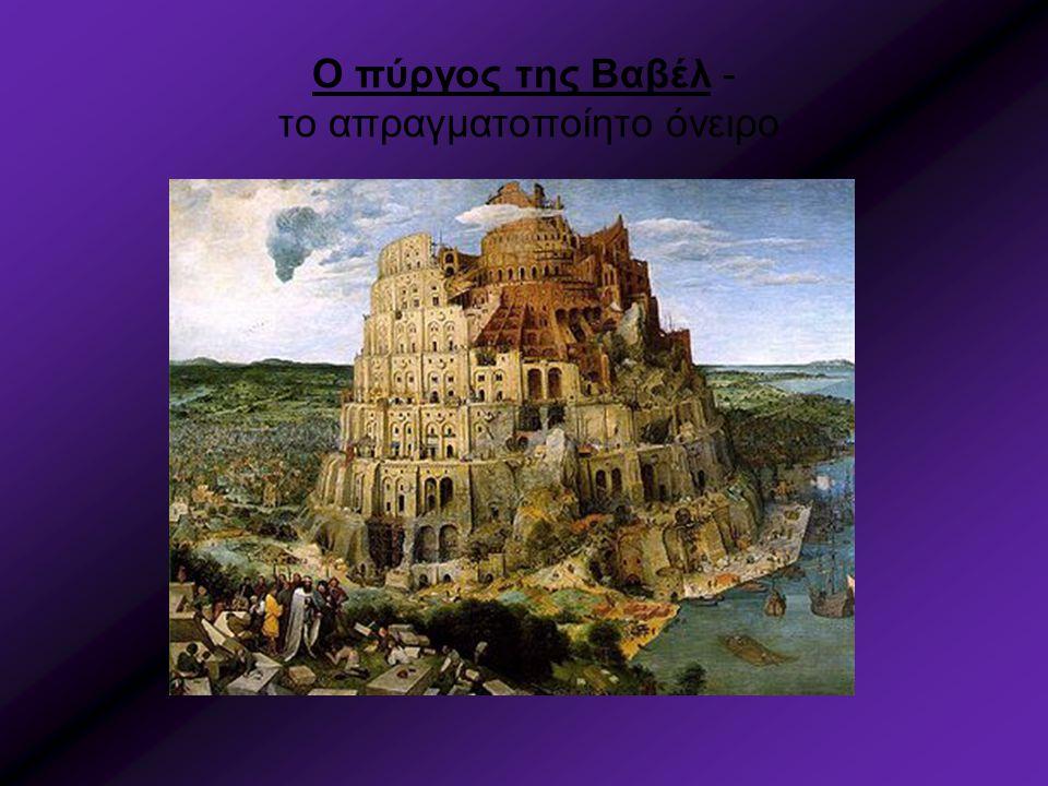 Ο πύργος της Βαβέλ - το απραγματοποίητο όνειρο