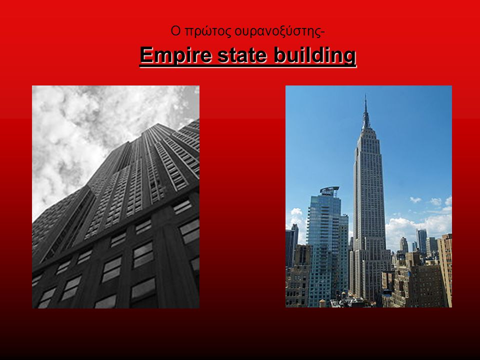 Empire state building Ο πρώτος ουρανοξύστης- Empire state building