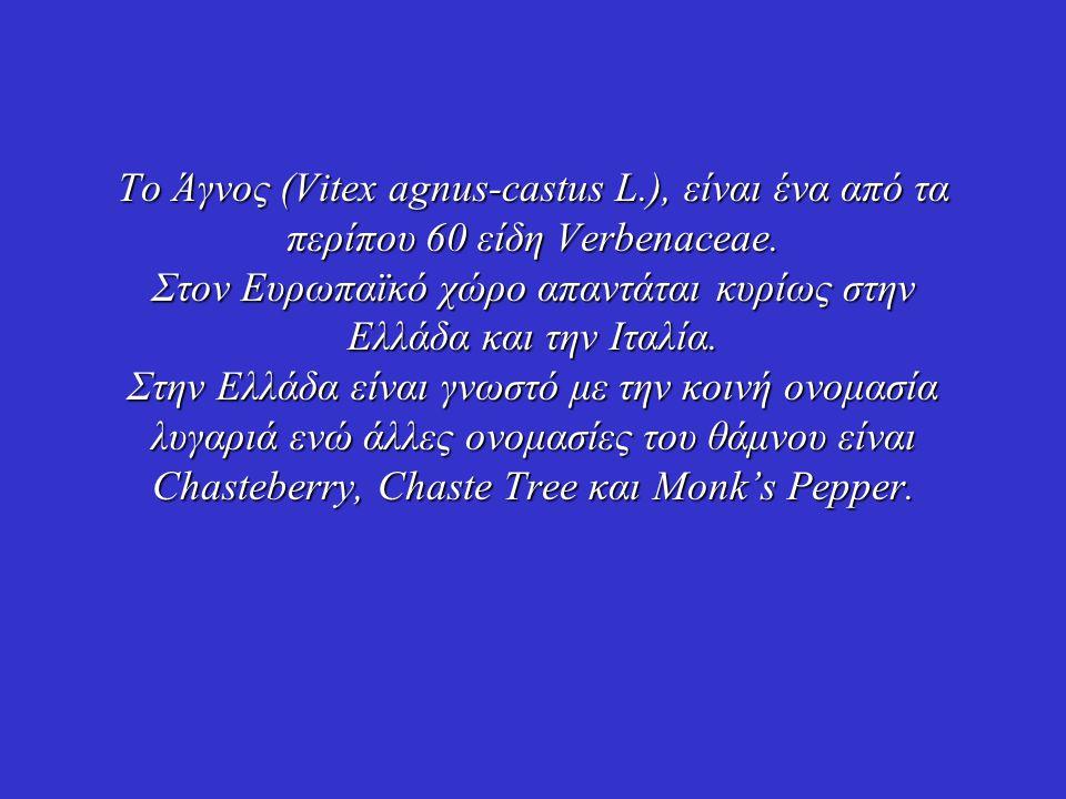 Το Άγνος (Vitex agnus-castus L.), είναι ένα από τα περίπου 60 είδη Verbenaceae. Στον Ευρωπαϊκό χώρο απαντάται κυρίως στην Ελλάδα και την Ιταλία. Στην