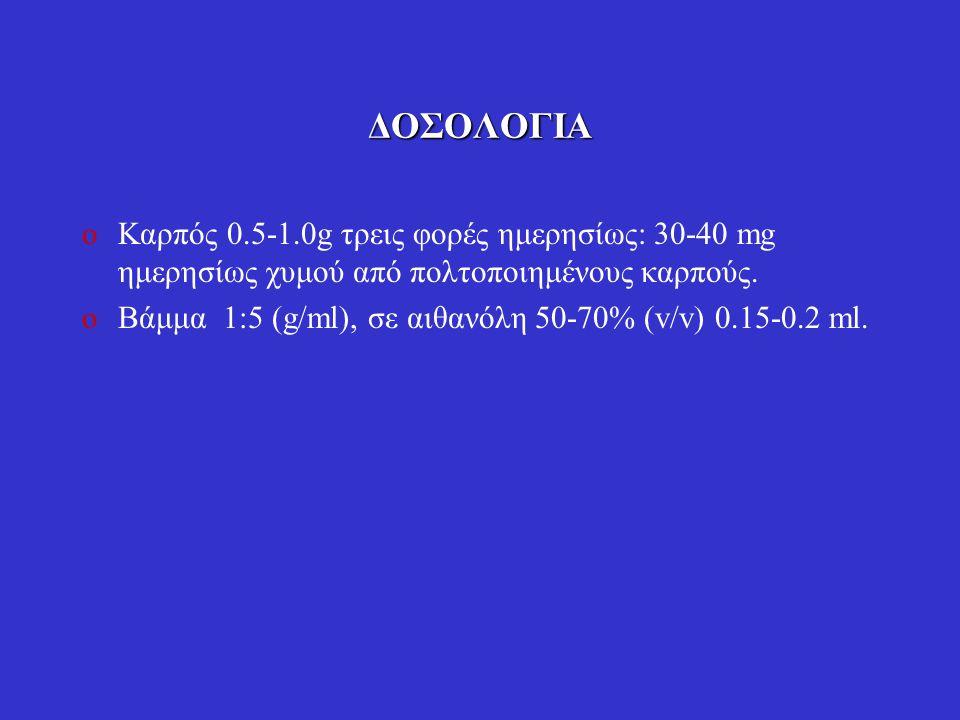 ΔΟΣΟΛΟΓΙΑ oΚαρπός 0.5-1.0g τρεις φορές ημερησίως: 30-40 mg ημερησίως χυμού από πολτοποιημένους καρπούς. oΒάμμα 1:5 (g/ml), σε αιθανόλη 50-70% (v/v) 0.