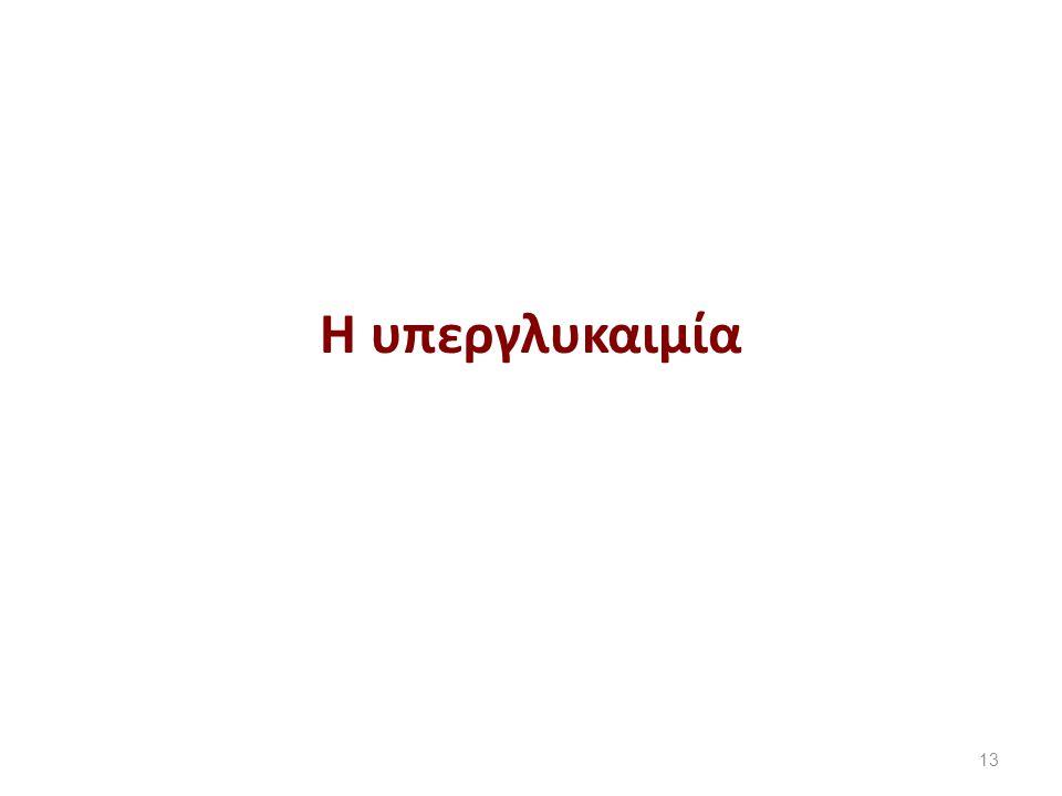 H υπεργλυκαιμία 13