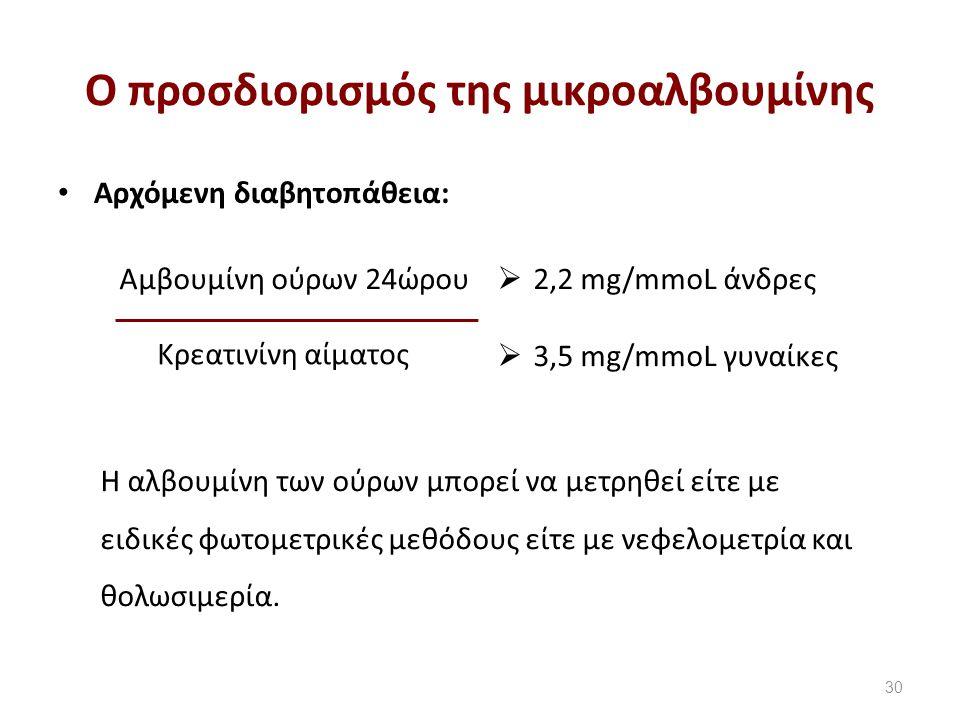 Ο προσδιορισμός της μικροαλβουμίνης Αρχόμενη διαβητοπάθεια: 30 Αμβουμίνη ούρων 24ώρου Κρεατινίνη αίματος  2,2 mg/mmoL άνδρες  3,5 mg/mmoL γυναίκες H αλβουμίνη των ούρων μπορεί να μετρηθεί είτε με ειδικές φωτομετρικές μεθόδους είτε με νεφελομετρία και θολωσιμερία.