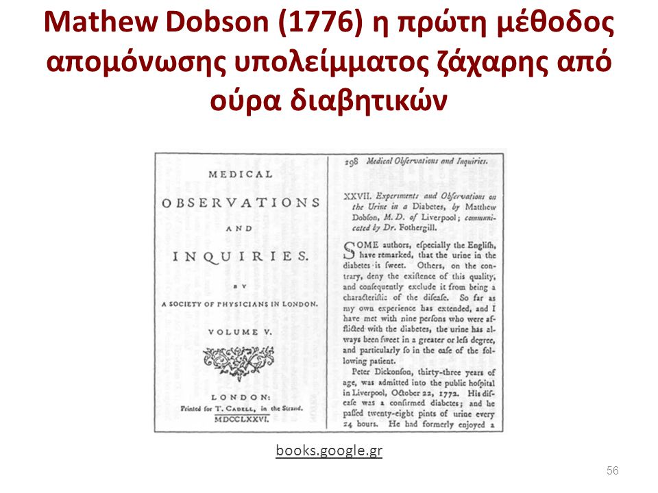 Mathew Dobson (1776) η πρώτη μέθοδος απομόνωσης υπολείμματος ζάχαρης από ούρα διαβητικών 56 books.google.gr