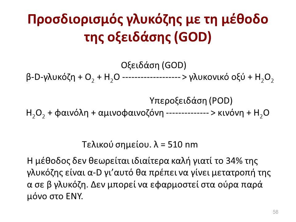 Προσδιορισμός γλυκόζης με τη μέθοδο της οξειδάσης (GOD) 58 Oξειδάση (GOD) β-D-γλυκόζη + Ο 2 + Η 2 Ο ------------------- > γλυκονικό οξύ + H 2 O 2 Υπεροξειδάση (POD) H 2 O 2 + φαινόλη + αμινοφαινοζόνη -------------- > κινόνη + H 2 O Τελικού σημείου.