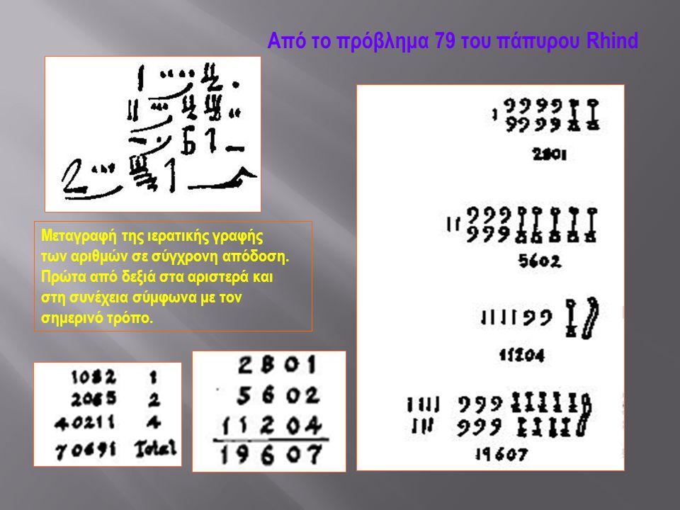 Από το πρόβλημα 79 του πάπυρου Rhind Μεταγραφή της ιερατικής γραφής των αριθμών σε σύγχρονη απόδοση. Πρώτα από δεξιά στα αριστερά και στη συνέχεια σύμ