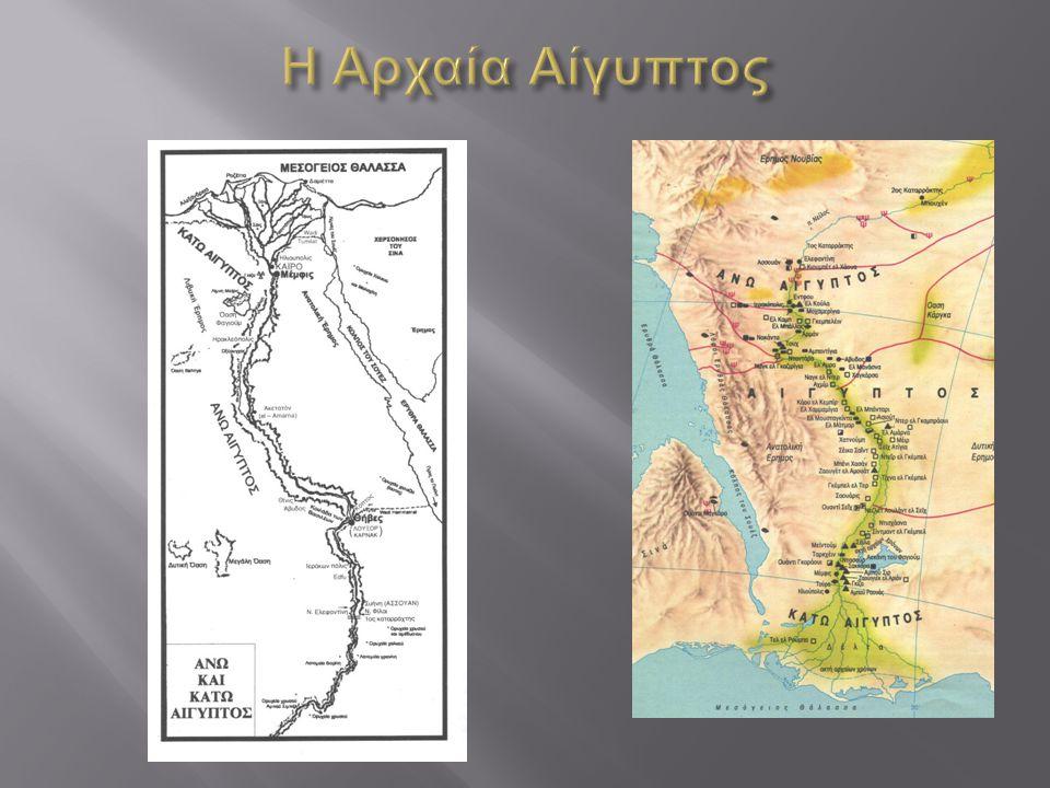  Το πρώτο είδος γραφής στη Αρχαία Αίγυπτο εμφανίστηκε το 3.100 π.