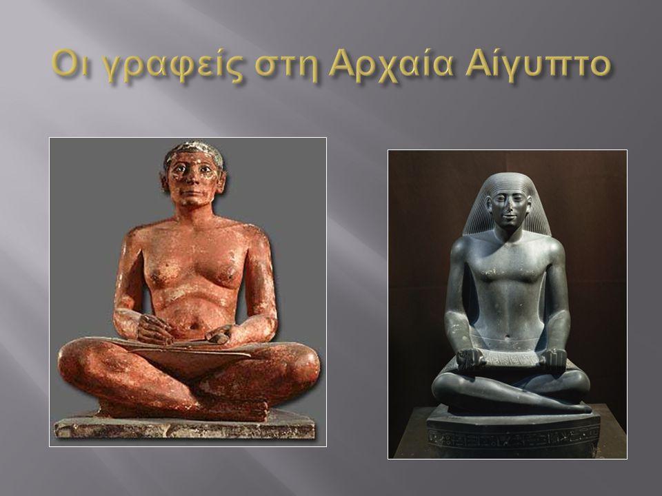  Πάπυρος Rhind, είναι μια συλλογή 84 προβλημάτων που αντιγράφτηκε περίπου το 1650 π.