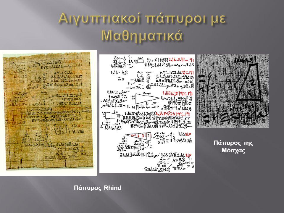 Αριθμοί στην ιερογλυφική γραφή Αριθμοί στην ιερατική γραφή