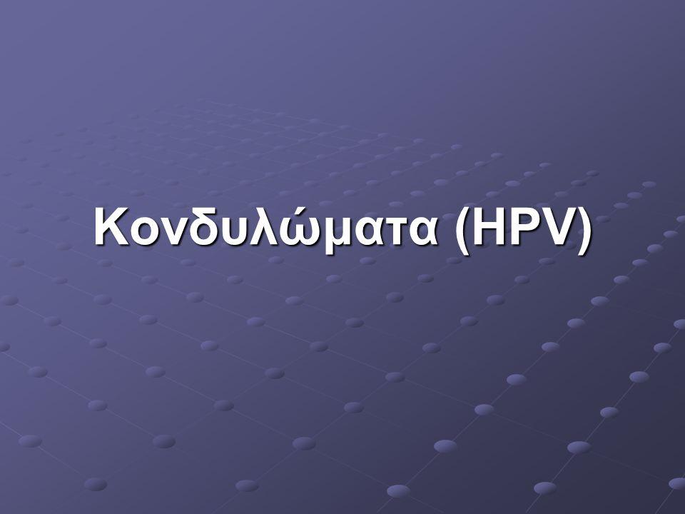 Κονδυλώματα (HPV)