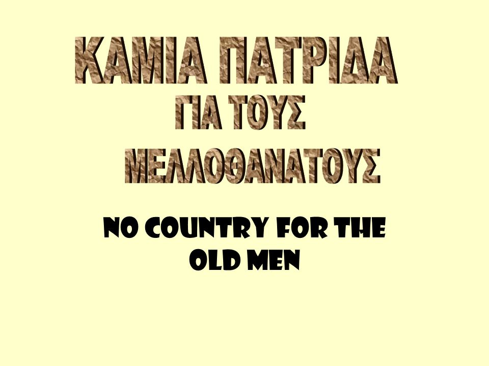 No country for the old men