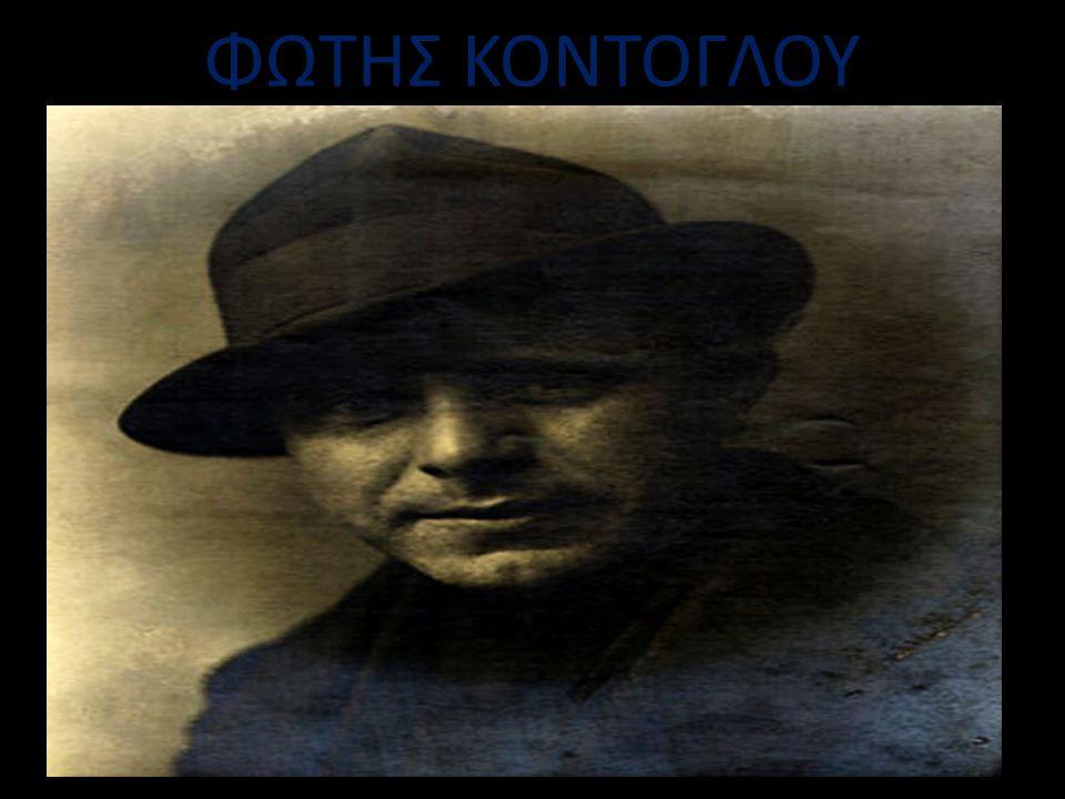 Ο Φώτης Κόντογλου (πραγματικό όνομα Φώτιος Αποστολέλης: Αϊβαλί Μικράς Ασίας, 8 Νοεμβρίου 1895 – Αθήνα, 13 Ιουλίου 1965) ήταν έλληνας λογοτέχνης και ζωγράφος.