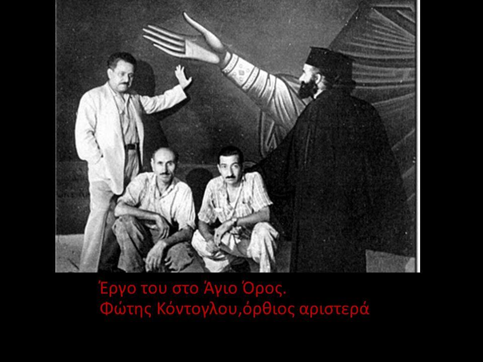 Γεννημένος στο Αϊβαλί της Μικράς Ασίας το 1895, ο Κόντογλου αναδείχθηκε σε έναν από τους κορυφαίους Έλληνες ζωγράφους και πνευματικούς δημιουργούς του 20ού αιώνα.