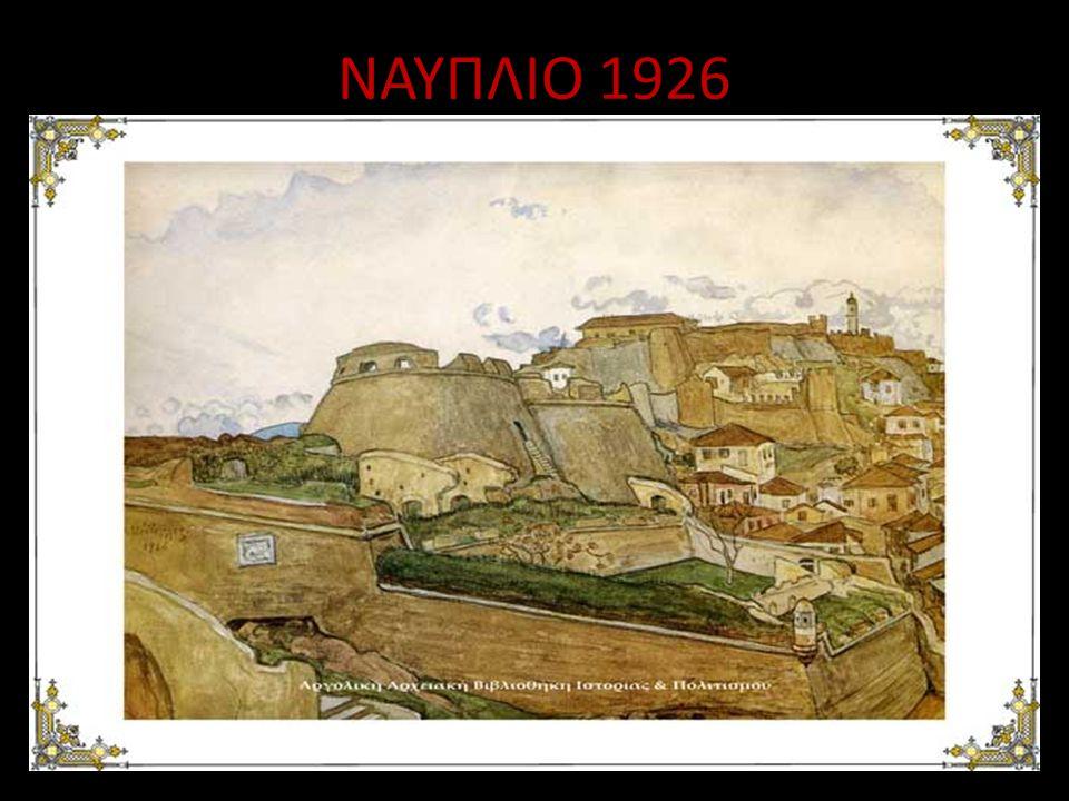 ΝΑΥΠΛΙΟ 1926