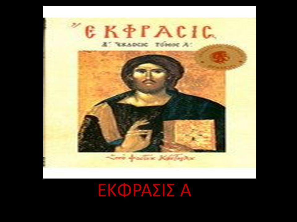 ΕΚΦΡΑΣΙΣ Β