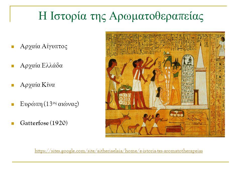 Η Ιστορία της Αρωματοθερα π είας Αρχαία Αίγυ π τος Αρχαία Ελλάδα Αρχαία Κίνα Ευρώ π η (13 ος αιώνας ) Gatterfose (1920) https://sites.google.com/site/