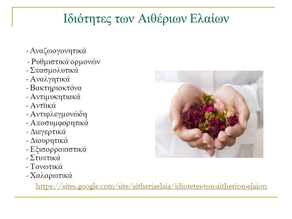 Ιδιότητες των Αιθέριων Ελαίων - A ναζωογονητικά - Ρυθμιστικά ορμονών - Σ π ασμολυτικά - Αναλγητικά - Βακτηριοκτόνα - Αντιμυκητιακά - Αντϊικά - Αντιφλεγμονώδη - Α π οσυμφορητικά - Διεγερτικά - Διουρητικά - Εξισορρο π ιστικά - Στυ π τικά - Τονωτικά - Χαλαρωτικά https://sites.google.com/site/aitheriaelaia/idiotetes-ton-aitherion-elaion