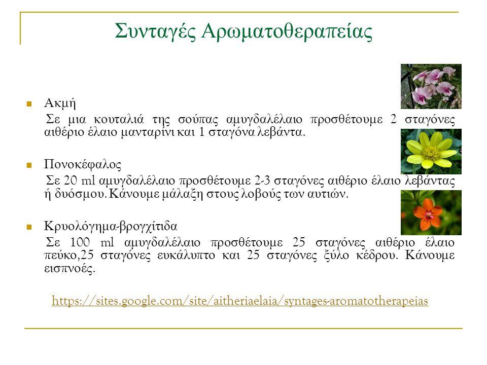 Συνταγές Αρωματοθερα π είας Ακμή Σε μια κουταλιά της σού π ας αμυγδαλέλαιο π ροσθέτουμε 2 σταγόνες αιθέριο έλαιο μανταρίνι και 1 σταγόνα λεβάντα. Πονο