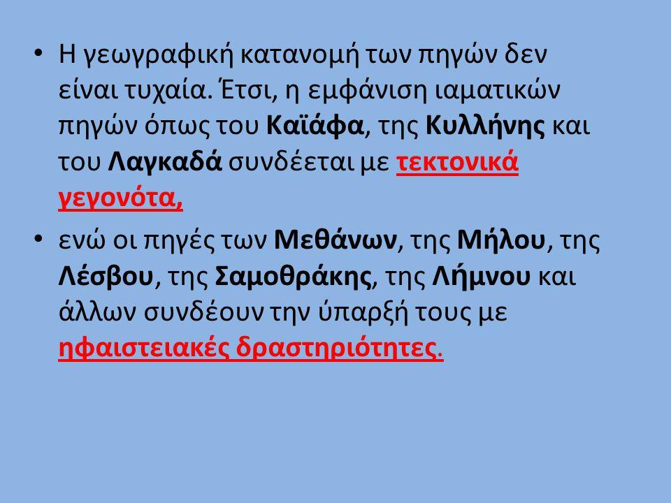 ΙΑΜΑΤΙΚΕΣ ΠΗΓΕΣ Ιαματικά Λουτρά Σμοκόβου (ΚΑΡΔΙΤΣΑ) Θέρμα (ΛΗΜΝΟΣ)