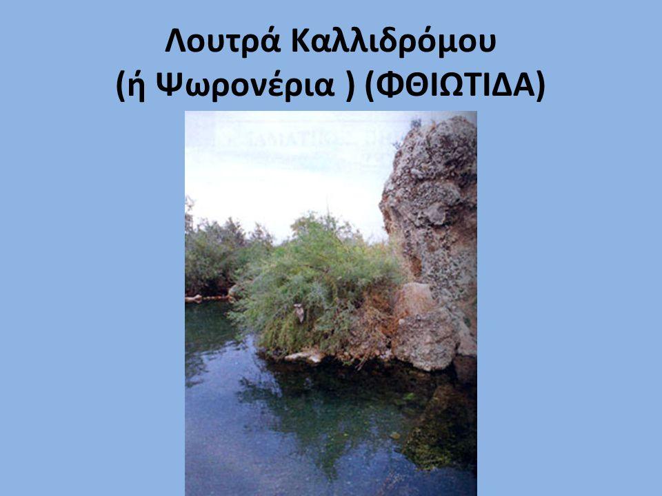 Τα ιαματικά λουτρά της Ελλάδας αποτελούν μέρος του Εθνικού μας πλούτου, ενώ τις θεραπευτικές τους ιδιότητες φαίνεται πως είχαν ανακαλύψει από νωρίς οι