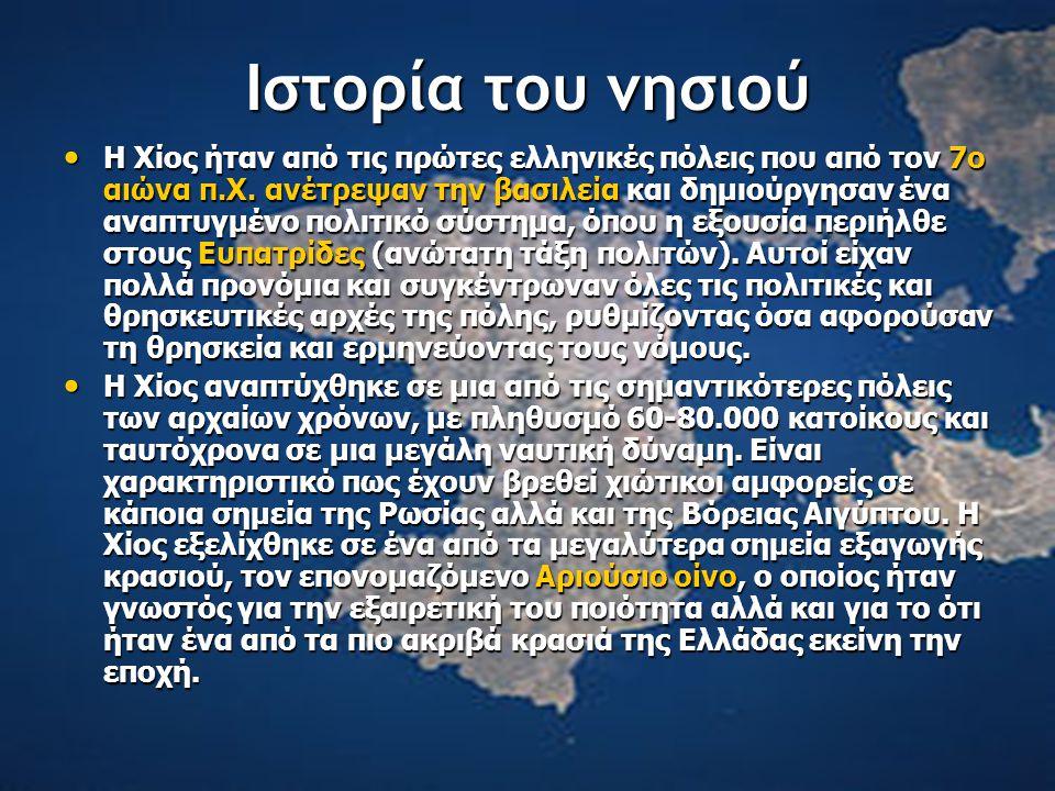 Ιστορία του νησιού Η Χίος ήταν από τις πρώτες ελληνικές πόλεις που από τον 7ο αιώνα π.Χ. ανέτρεψαν την βασιλεία και δημιούργησαν ένα αναπτυγμένο πολιτ