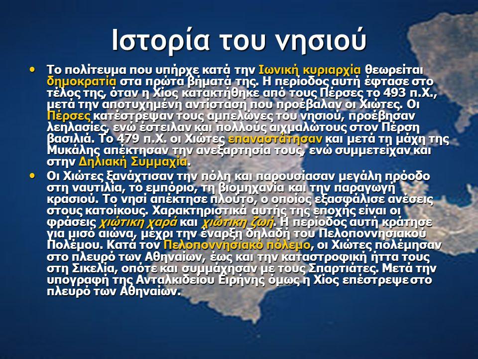 Ιστορία του νησιού Το πολίτευμα που υπήρχε κατά την Ιωνική κυριαρχία θεωρείται δημοκρατία στα πρώτα βήματά της. Η περίοδος αυτή έφτασε στο τέλος της,