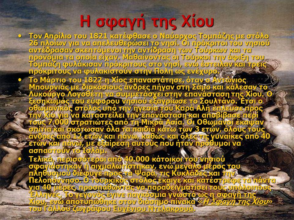 Η σφαγή της Χίου Τον Απρίλιο του 1821 κατέφθασε ο Ναύαρχος Τομπάζης με στόλο 26 πλοίων για να απελευθερώσει το νησί. Οι πρόκριτοι του νησιού αντέδρασα