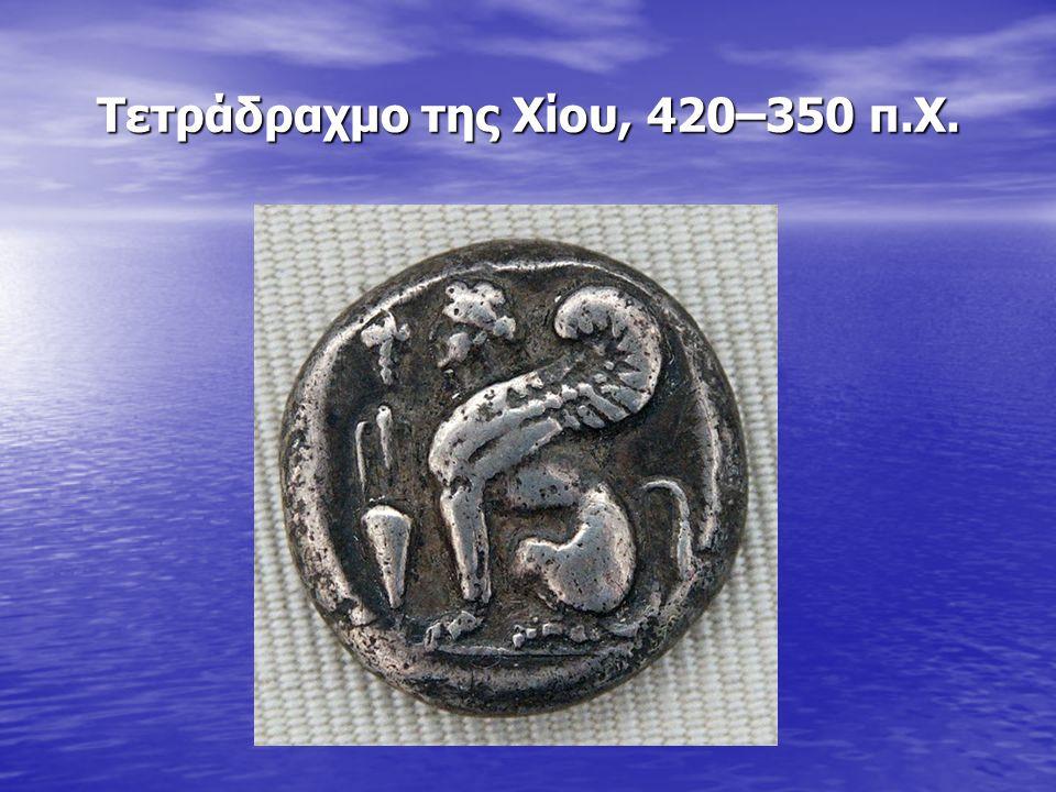Tετράδραχμο της Χίου, 420–350 π.Χ.