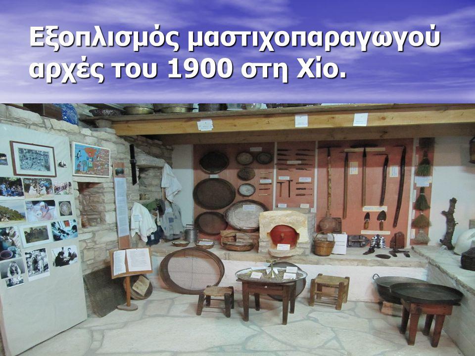 Εξοπλισμός μαστιχοπαραγωγού αρχές του 1900 στη Χίο.