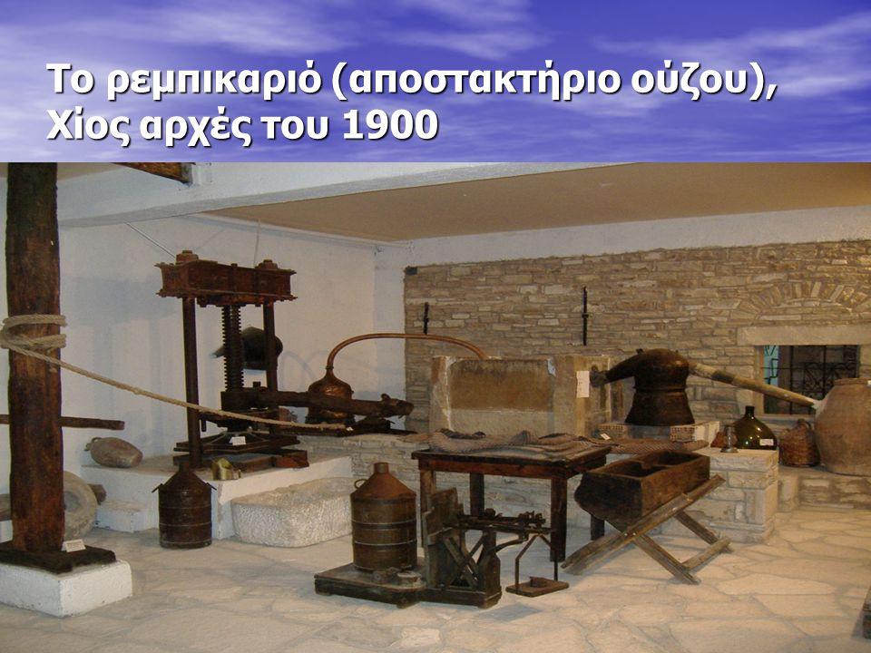 Το ρεμπικαριό (αποστακτήριο ούζου), Χίος αρχές του 1900