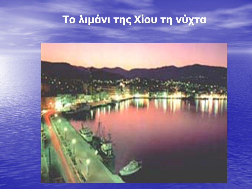 Το λιμάνι της Χίου τη νύχτα