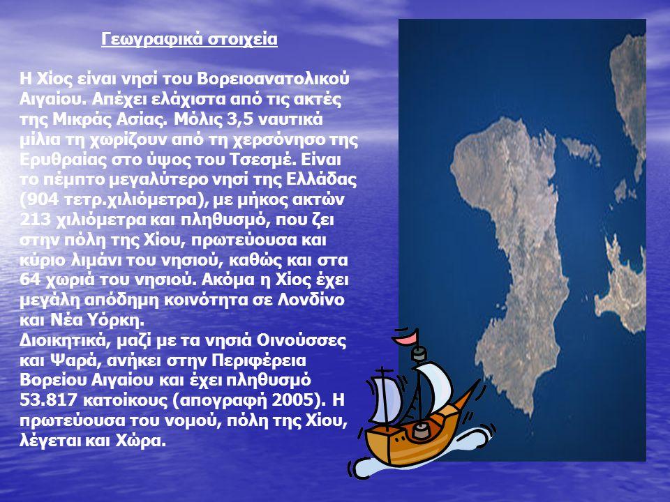Γεωγραφικά στοιχεία Η Χίος είναι νησί του Βορειοανατολικού Αιγαίου. Απέχει ελάχιστα από τις ακτές της Μικράς Ασίας. Μόλις 3,5 ναυτικά μίλια τη χωρίζου