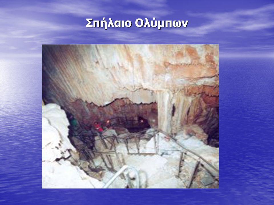 Σπήλαιο Ολύμπων